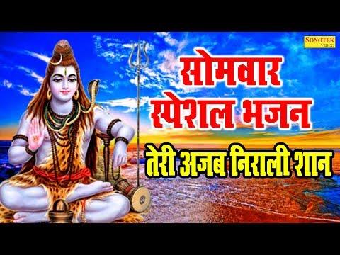 सोमवार स्पेशल भजन : तेरी अजब निराली शान  | Ram Avtar Sharma | Most Popular Bhole Baba Ke Bhajan
