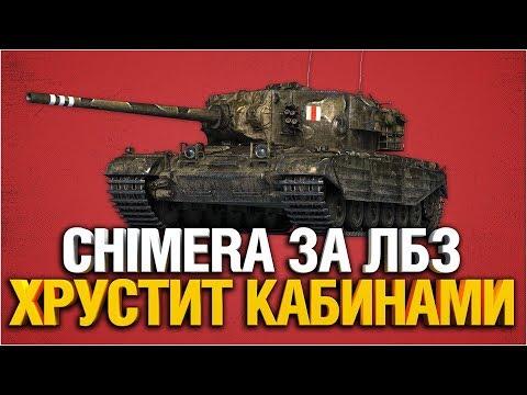 CHIMERA - САМЫЙ МОЩНЫЙ СРЕДНИЙ ТАНК