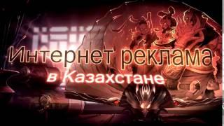 Реклама Алматы 225(, 2016-01-18T07:20:22.000Z)
