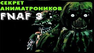 СЕКРЕТ Аниматроников в Five Nights At Freddy s 3 Теории и Факты 5 Ночей У Фредди