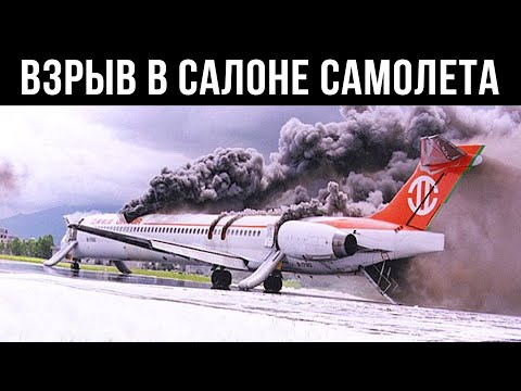При Посадке Произошел Взрыв в Салоне Самолета