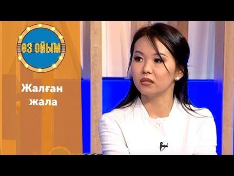 Жалған жала - 41 шығарылым (41 выпуск) ток-шоу 'Өз ойым'