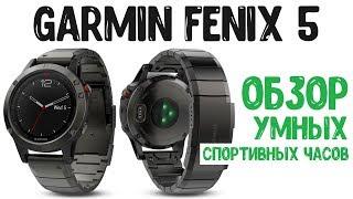 Garmin Fenix 5 Обзор умных спортивных часов
