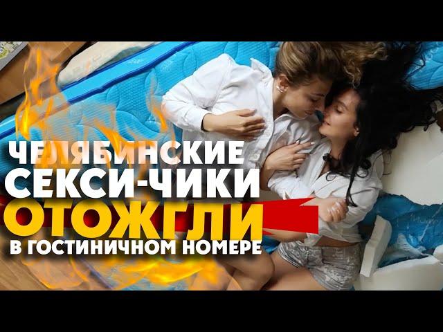 ЧЕЛЯБИНСК / экологии - трындец! / Карабаш / разыграли местных девчонок