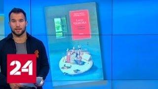 Смотреть видео Историки прокомментировали мнение писательницы о роли Сталина в блокаде Ленинграда - Россия 24 онлайн