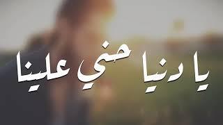 اغاني مصريه حزينه 2018 | يا دنيا حني علينا