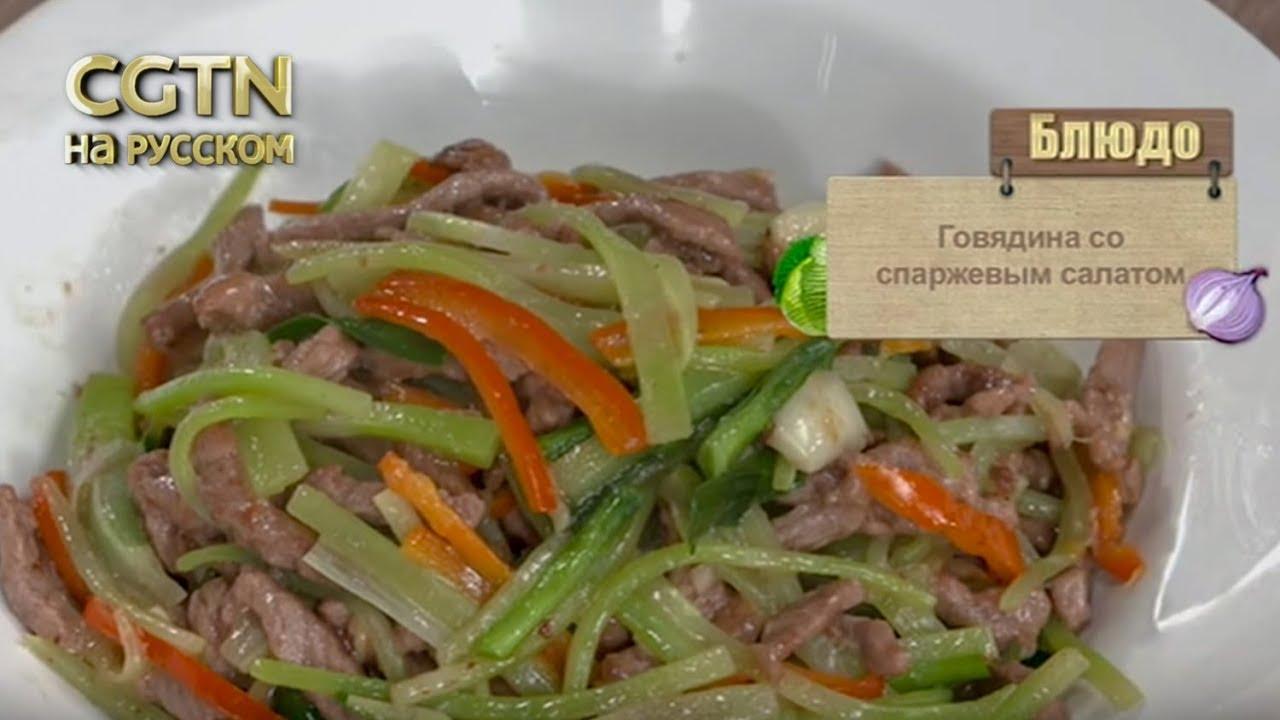 Говядина со спаржевым салатом