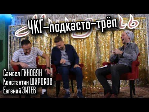 ЧКГ подкаст в Саратове - Самвел Гиновян, Константин Широков - Евгений Зитев / ТРЁП