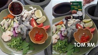 тайская кухня - готовим том ям