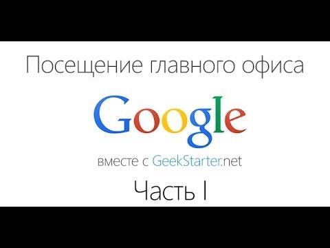 Посещение главного офиса Google. Часть I