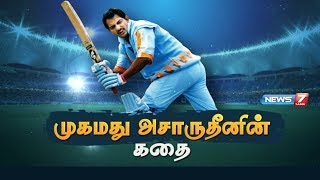 முகமது அசாருதீனின் கதை   Mohammad Azharuddin's story   News7 Tamil