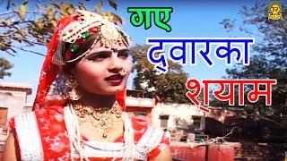 सबसे हिट भजन | गए द्वारका श्याम  | Gaye Dwarka Shyam | Nilam Yadav | Hindi Bhajan 2017
