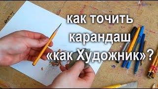 видео Как точить карандаш?