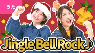 Baixar ♪Jingle Bell Rock〈振り付き〉【【♪クリスマスソング】】Christmas Song / X'mas Song