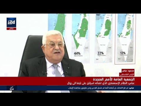 الجمعية العامة للأمم المتحدة : كلمة الرئيس الفلسطيني محمود عباس
