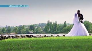 Как построить счастливую семью со швейцарцем | Ранок з Україною