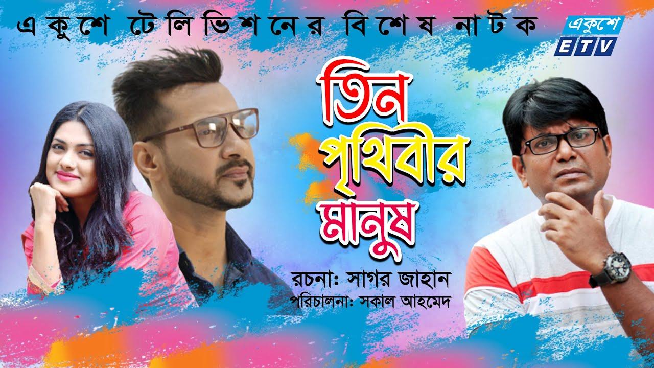 Bangla Natok || Tin Prithibir Manus || তিন পৃতিবীর মানুষ || Tisha || Sajal || Arfan ||  ETV Drama
