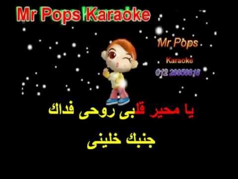 يا مسهر عيني - رامي عياش كاريوكي karaoke
