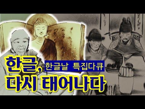 [BTN한글날특집다큐] 한글,다시태어나다(전체영상)