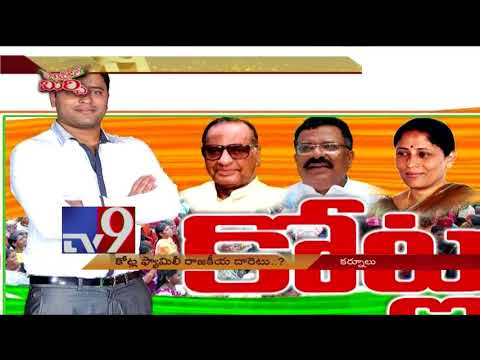 TDP or Congress, which party will Kotla family choose? - TV9