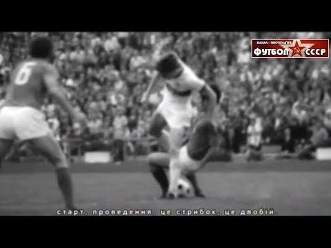 1974  Динамо (Киев) - Заря (Луганск) 3-0 Кубок СССР по футболу. Финал, обзор 2