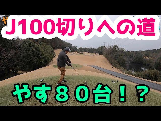 【100切り&80台ラウンド①】100切りアンバサダー現る!?やすは新シャフトで80台・・・下々の戯れ