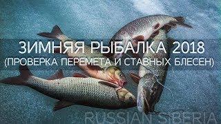 Зимняя рыбалка 2018 Рыбалка в ХМАО
