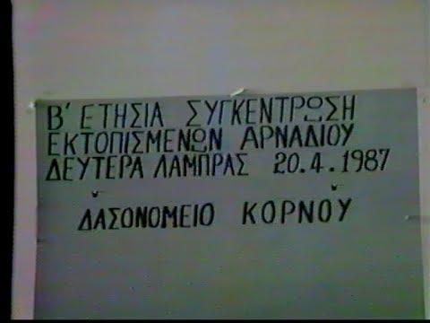 ΑΡΝΑΔΙ: Συνεστίαση Αρναδιωτών Μέρος 1ο/3. Κόρνος 1987