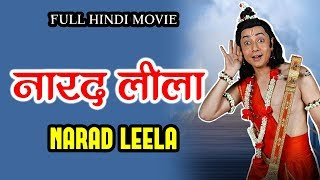 Narad Leela | Hindi Devotional Fully Fun Movie