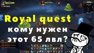 Royal Quest - КОМУ НУЖЕН ЭТОТ 65 LVL?