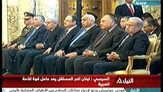 مؤتمر صحفي للرئيس السيسي ونظيره اللبنانى ميشال عون عقب جلسة مباحثاتهما