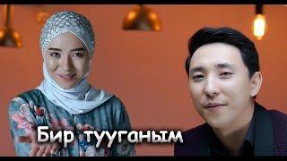 Мажит \u0026 Кызсайкал Кабылова   Бир тууганым