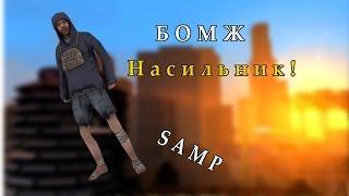SAMP - Бомж изнасиловал мальчика!