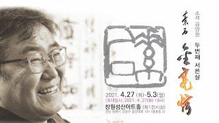 소석 김양현 전시회 (2021.4.27~5.3)