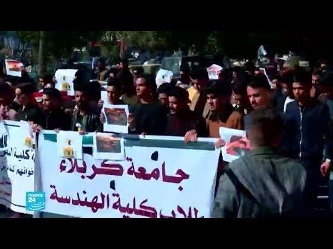تجدد العنف في العراق مع سعي الحكومة لإنهاء الاحتجاجات  - نشر قبل 9 دقيقة