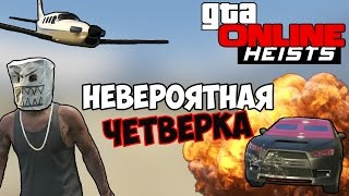 GTA 5 Online Heist - Невероятная ЧЕТВЕРКА! #60