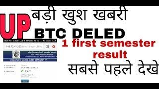 UP DELED (BTC) 2018 batch btc 1st saimestr deled Now result