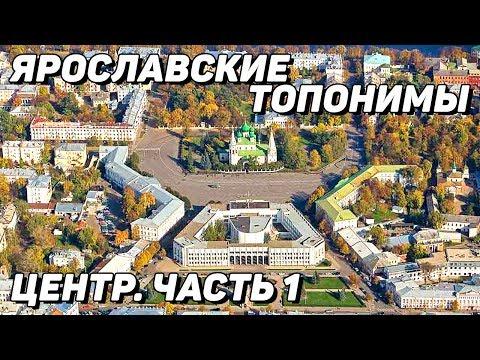 Мытный, Под пальцем и Мякуха: прогулка по местам с необычным названием в центре Ярославля