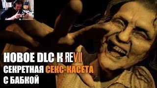 ЧТО БУДЕТ ЕСЛИ ПОЕСТЬ ЕДУ? Resident Evil 7 СПАЛЬНЯ BANNED FOOTAGE DLC VOL. 1 ПРОХОЖДЕНИЕ НА РУССКОМ(Это Прохождение Resident Evil 7 DLC Banned Footage Vol. 1 Спальня (Bedroom) на Playstation 4. Дополнение выйдет на ПК и Xbox One 14 Февраля...., 2017-01-31T07:00:01.000Z)
