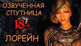 18+ Скайрим - лучшие моды (ОЗВУЧЕННЫЙ КОМПАНЬОН ЛОРЕЙН)