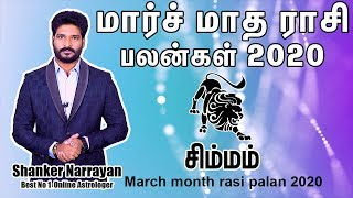 March month rasi palan Simmam 2020 | சிம்மம் மார்ச் மாத ராசிபலன் 2020 | மாசி, பங்குனி மாத ராசி பலன்