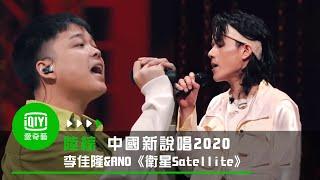《中國新說唱2020》純享:李佳隆&林渝植ANO《衛星Satellite》