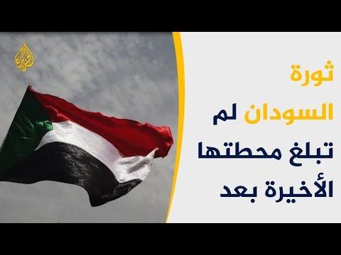 السودانيون يواصلون اعتصامهم للمطالبة بسرعة تسليم السلطة لحكومة مدنية  - 23:53-2019 / 4 / 19