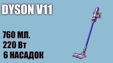 Обзор беспроводного пылесоса Dyson V11 Complete