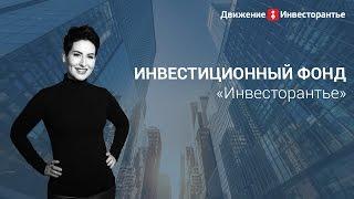 видео Инвестиционный договор в строительстве и совместная деятельность