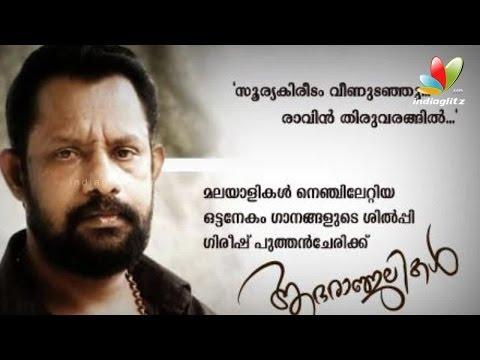 4th Death Anniversary Of Gireesh Puthenchery I Latest Malayalam News
