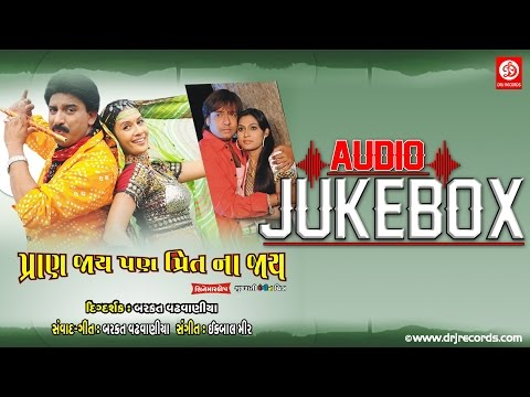 Pran Jaye Par Preet Na Jaye | Jukebox Song | Gujarati Movie