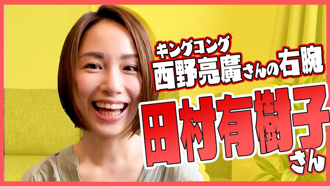 西野亮廣さんの右腕「田村有樹子さん」の考え方が凄すぎた!
