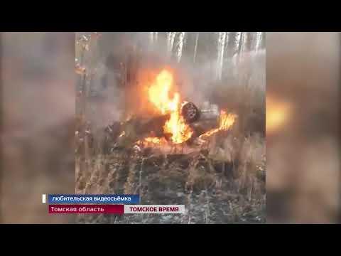 На трассе Томск-Асино сгорел дорогой автомобиль