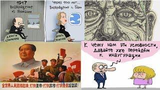 О чипировании  Санкциях  Китайской экспансии